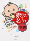 画数で選ぶ赤ちゃんの名づけ事典