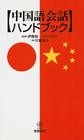 中国語会話ハンドブック