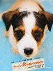 かわいい犬の飼い方BOOK