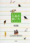 かわいい小鳥の飼い方BOOK