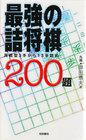 最強の詰将棋200題