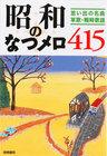 昭和のなつメロ415