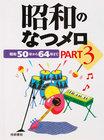 昭和のなつメロPART3