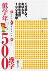 1行読んでおぼえる小学生必修1006漢字 低学年500漢字
