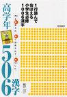 1行読んでおぼえる小学生必修1006漢字  高学年506漢字
