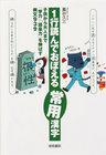 1行読んでおぼえる常用漢字