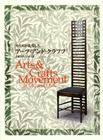 モリスが先導したアーツ・アンド・クラフツ