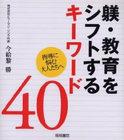 躾・教育をシフトするキーワード40