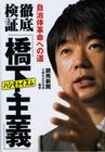 徹底検証「橋下主義(ハシモトイズム)」 自治体革命への道