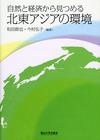 自然と経済から見つめる北東アジアの環境
