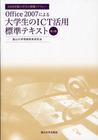 2009年版大学生の情報リテラシー Office2007による大学生のICT活用標準テキスト
