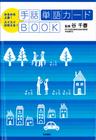 手話単語カードBOOK