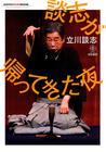 GOTO DVD BOOK 談志が帰ってきた夜