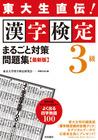 東大生直伝!漢字検定3級まるごと対策問題集 最新版