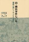 泊・横浜事件七〇年