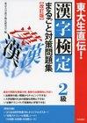 東大生直伝! 漢字検定2級まるごと対策問題集改訂版