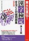 東大生直伝! 漢字検定準1級まるごと対策問題集改訂版