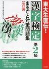 東大生直伝! 漢字検定準2級まるごと対策問題集改訂版