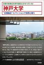 日本の未来は大学の進化にかかっている!第1弾 神戸大学
