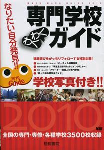 wakuwaku2010.jpg